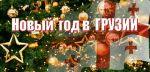 Новогодний тост под Саперави с Сюрпризом! - Тбилиси - Мцхета - Джвари – Авторский тур по Тбилиси – *Сигнаги - Бодбе - Телави -Тбилиси