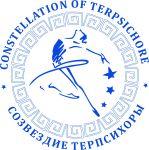 VII Международный конкурс-фестиваль хореографического искусства «Созвездие Терпсихоры»