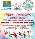 """VIII Международный фестиваль """"Друзья Олимпа"""" 30.06-05.07.2019"""