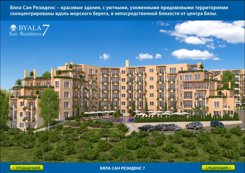 Byala Sun Residence - курорт Бяла: Фото большого размера - изображение 5