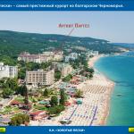 Argisht Partez - курорт Золотые Пески: Фото - изображение 3