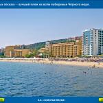 Argisht Partez - курорт Золотые Пески: Фото - изображение 4