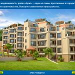 Breeze Residence - город Варна: Фото - изображение 3