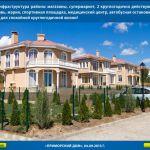 Primorskii dom - с. Близнаци, Варна: Фото - изображение 7