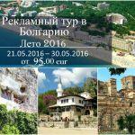Рекламный тур в Болгарию, Лето 2017, 27.05.17 - 04.06.17, от 89.00 eur: Фото - изображение 1