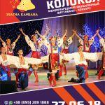 Международный Фольклорный Фестиваль ЗЛАТНА КАМБАНА 27.06.2018 – 06.07.2018: Фото - изображение 3