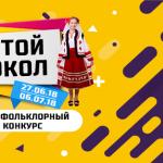 Международный Фольклорный Фестиваль ЗЛАТНА КАМБАНА 27.06.2018 – 06.07.2018: Фото - изображение 4