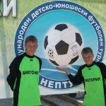 """Футбольный турнир """"Нептун"""